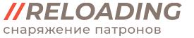 Магазин Релоадинга патронов
