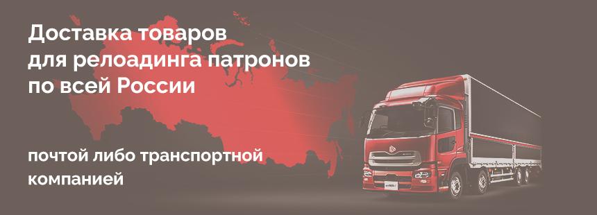 доставка товаров для снаряжения патронов по РФ